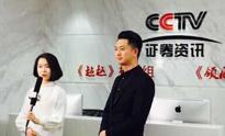 CCTV专访红掌柜珠宝创始人:做中国式时尚珠宝品牌