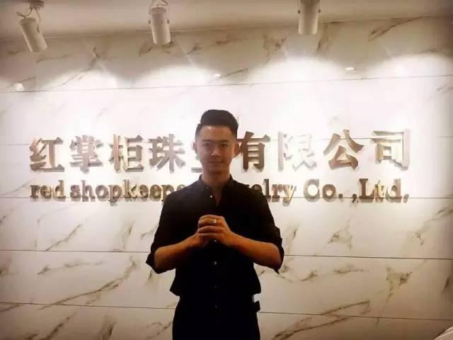 红掌柜:红掌柜珠宝广州分公司顺利建成!