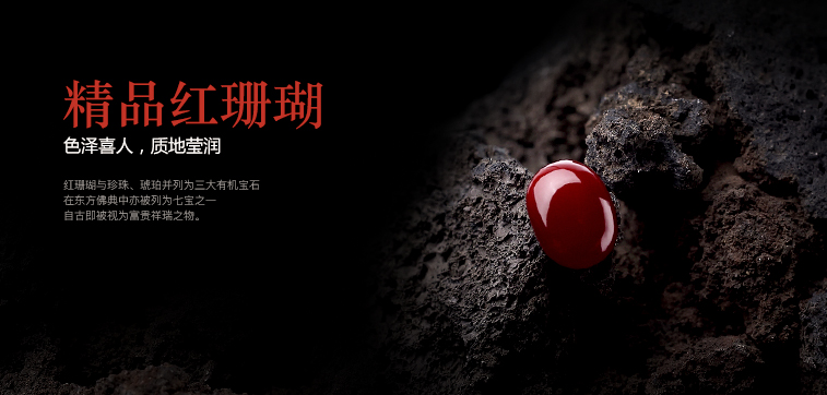 精品红珊瑚
