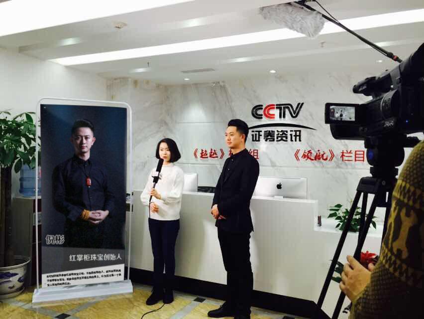CCTV专访红掌柜珠宝创始人-红掌柜